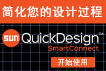 QuickDesign全新加入SmartConnect画图工具